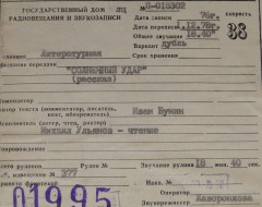 Иван Бунин Солнечный удар читать книгу онлайн бесплатно